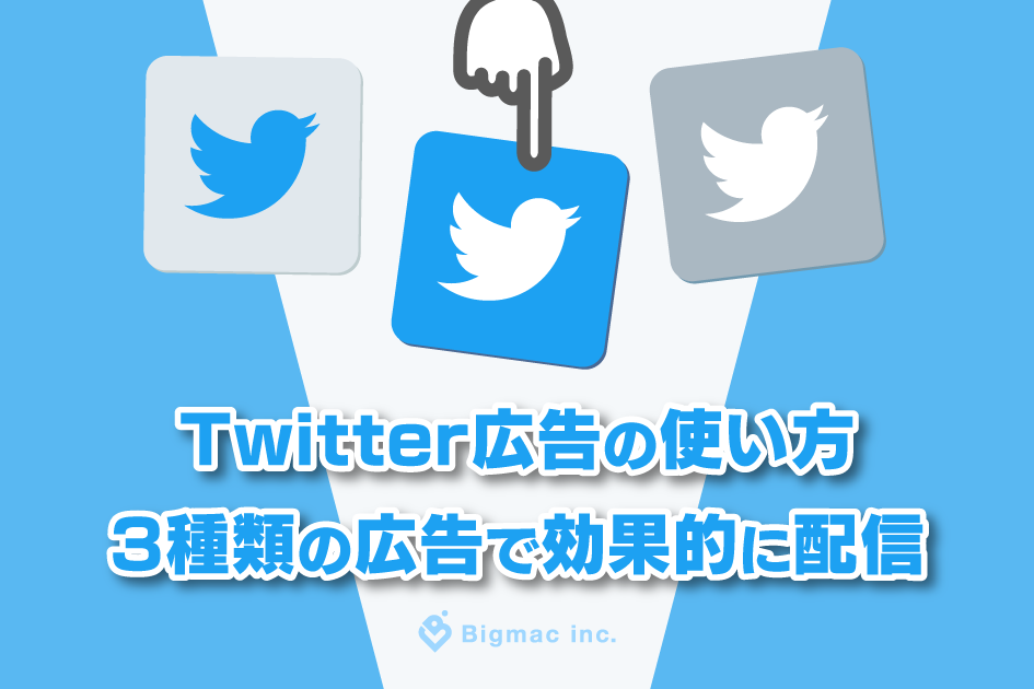 twitter_three_kinds_ads
