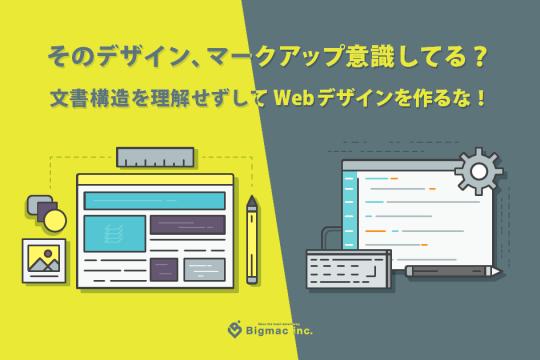 そのデザイン、マークアップ意識してる?文書構造を理解せずしてWebデザインを作るな!