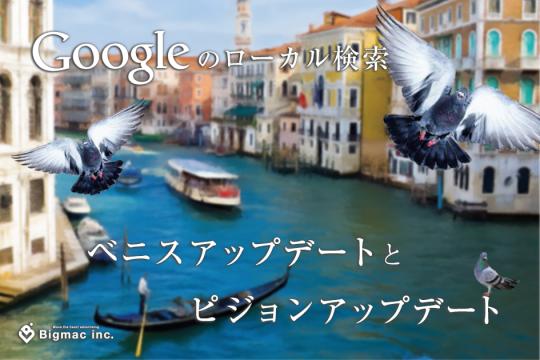 Googleのローカル検索 ベニスアップデートとピジョンアップデート