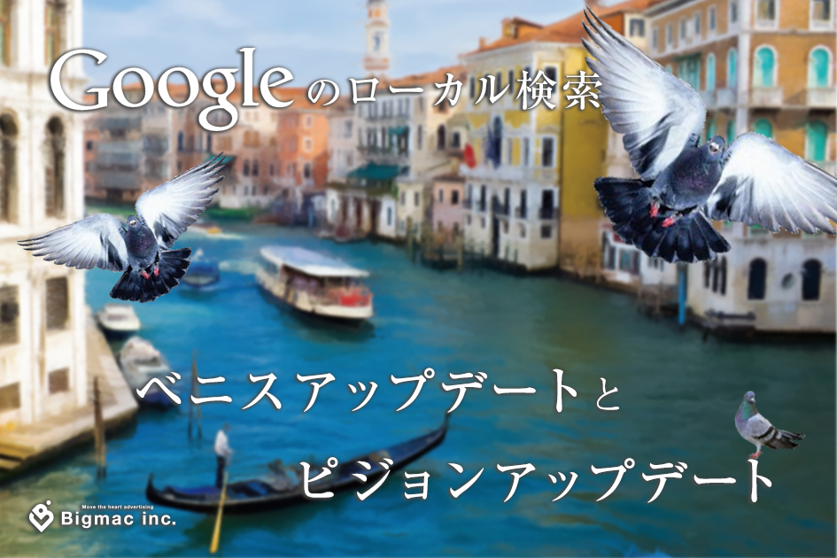 googles-local-search-venice-update-and-pigeon-update