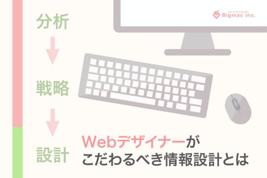 Webデザイナーがこだわるべき情報設計とは