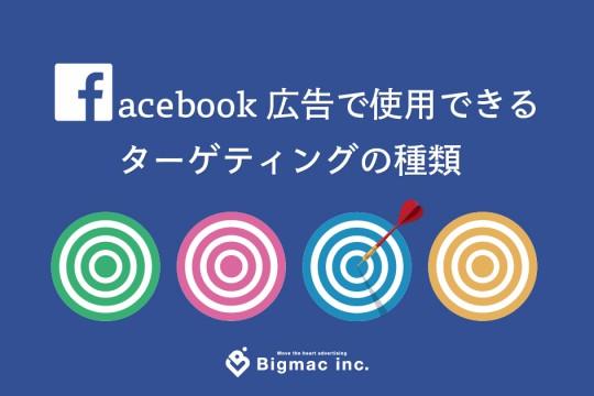 facebook広告で使用できるターゲティングの種類