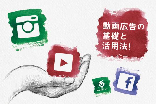動画広告の基礎と活用法!