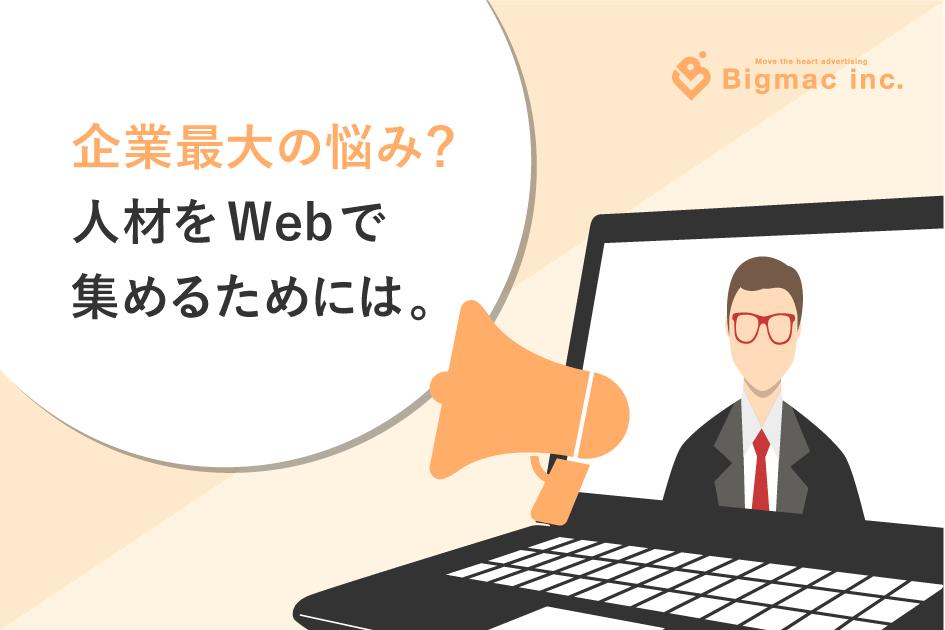 web_recruit