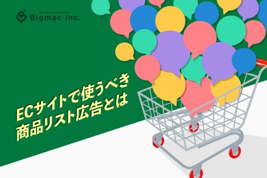 ECサイトで使うべき商品リスト広告とは