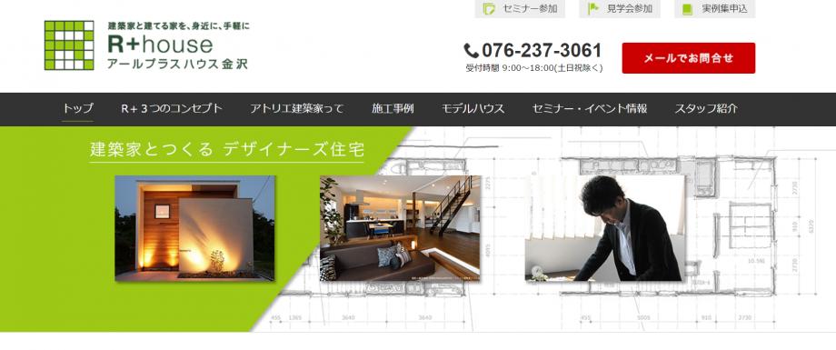 FireShot Capture 44 - アールプラスハウス金沢 I 建築家とつくる高性能なデザイン注文住宅・デザイナーズ住宅 - http___rplus-kanazawa.com_