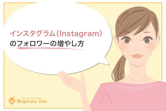 インスタグラム(Instagram)のフォロワーの増やし方