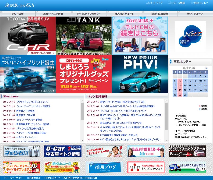 Nets Toyota Ishikawa
