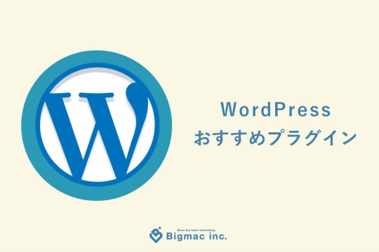WordPress おすすめプラグイン