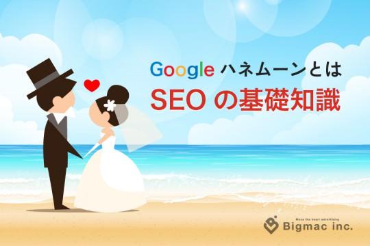 Googleハネムーンとは SEOの基礎知識