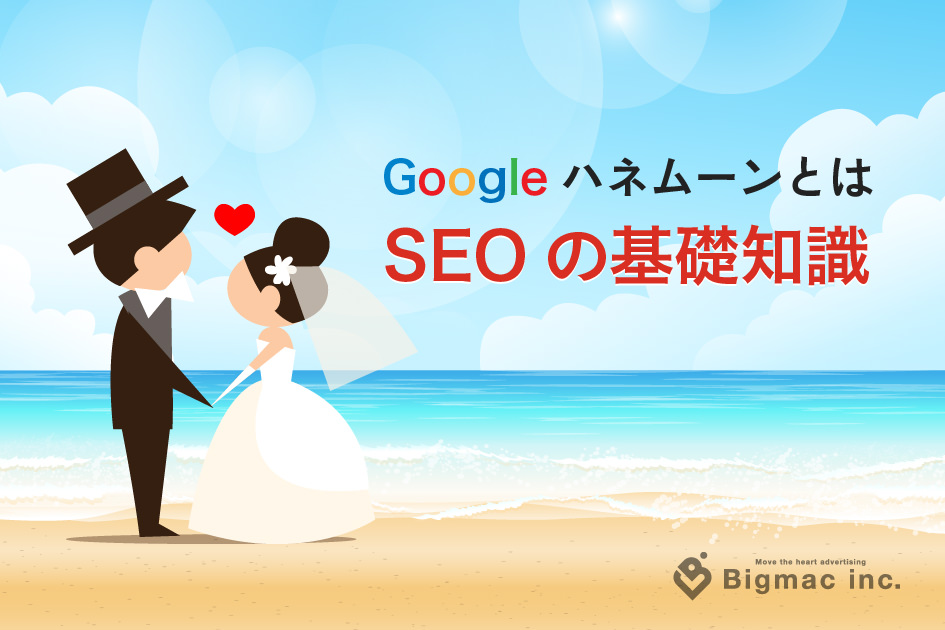 big-mac.jprecommendwhat-is-google-honeymoon-basic-knowledge-of-seo