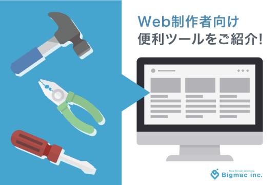 Web制作者向け便利ツールをご紹介!
