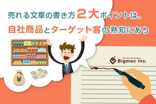 売れる文章の書き方2大ポイント。自社商品とターゲット客の熟知にあり