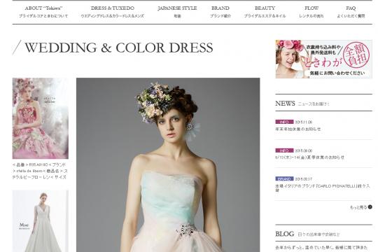 bridal core tokiwa リスティング広告運用代行