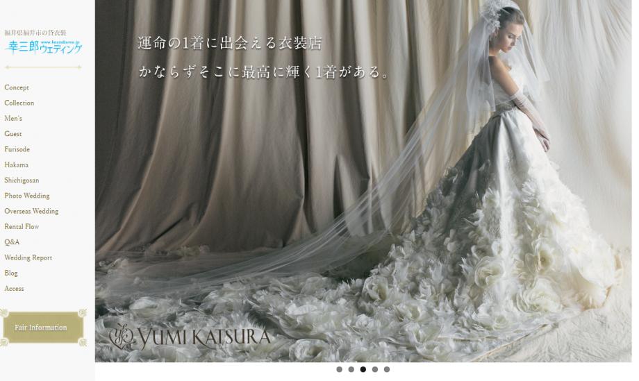 screenshot-kouzaburou.jp 2017-02-03 15-52-53