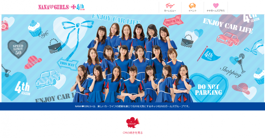 screenshot-nanagirlsplus.jp 2017-02-22 17-19-45