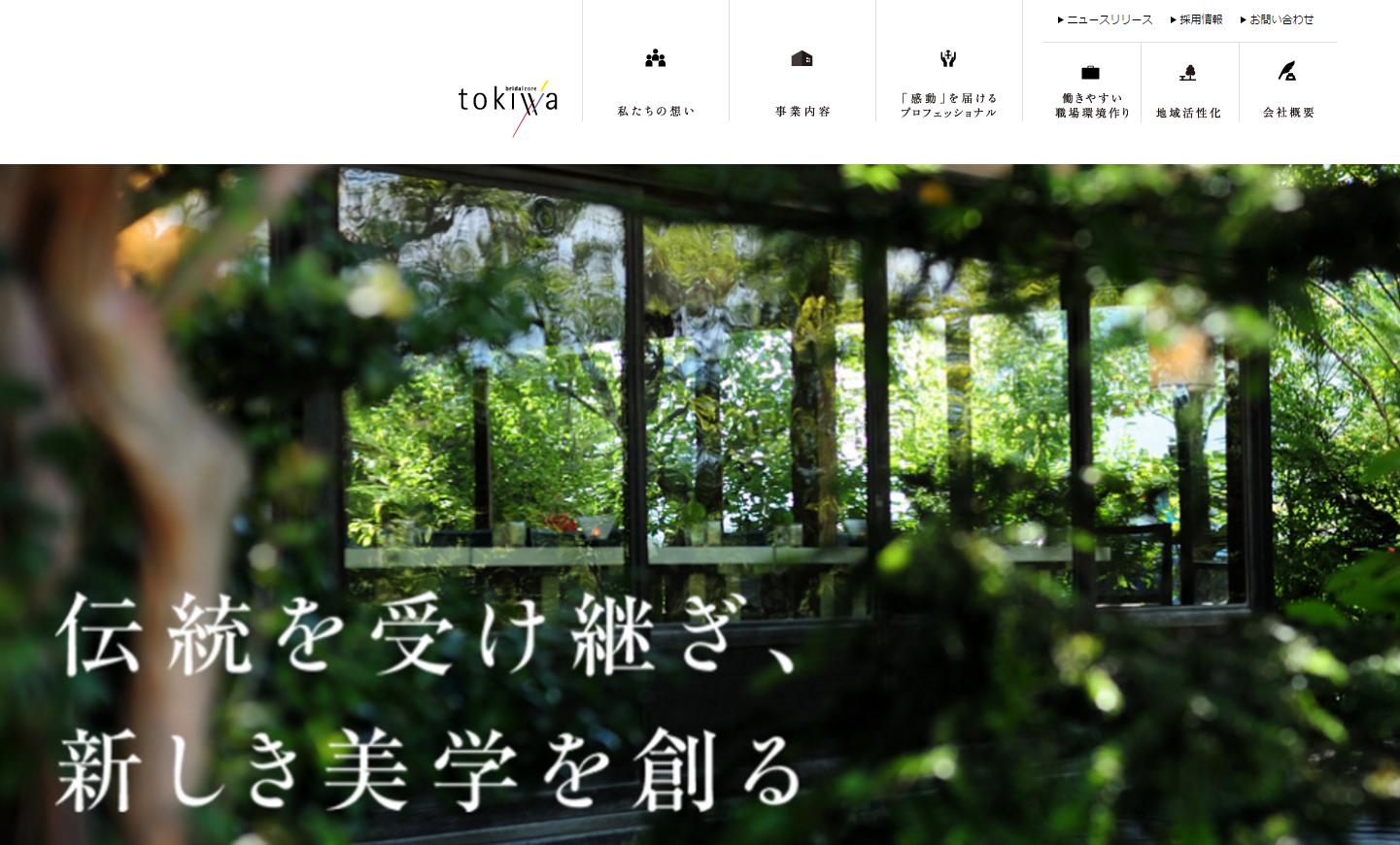 screenshot-www.bctokiwa.co.jp 2017-02-03 16-53-23