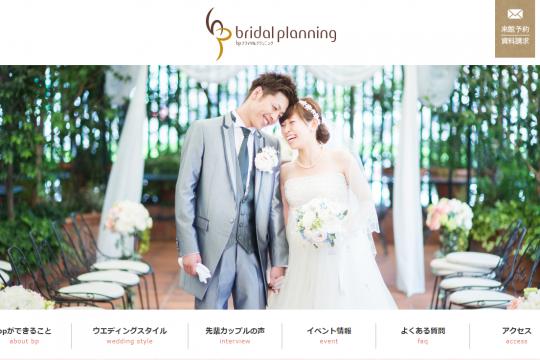 bridal planning リスティング広告運用代行