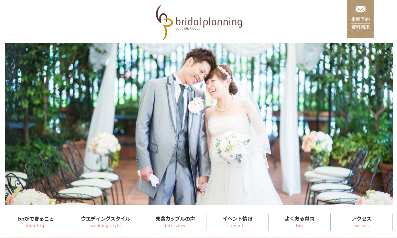 screenshot-www.bpbp.co.jp 2017-02-03 16-36-28