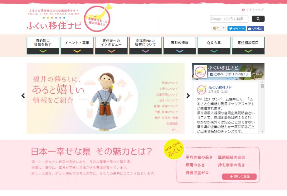 screenshot-www.fukui-ijunavi.jp 2017-02-22 18-16-59