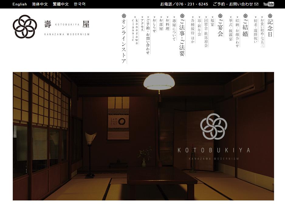 screenshot-www.kanazawa-kotobukiya.com 2017-02-22 17-08-31