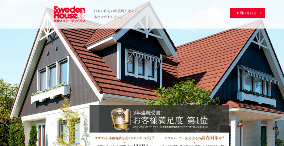 screenshot-www.swedenhouse-hokuriku.com 2017-02-22 17-35-11