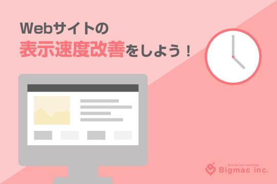 Webサイトの表示速度改善をしよう!