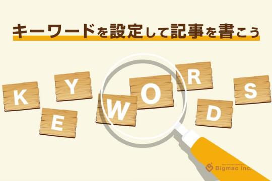 キーワードを設定して記事を書こう