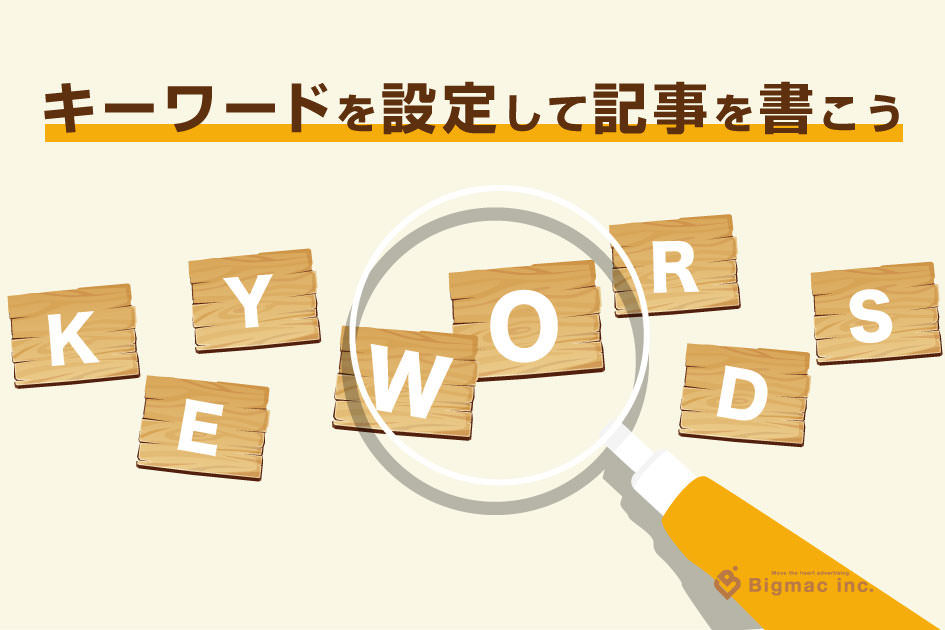 write-keywords-and-write-articles