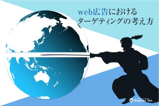 Web広告におけるターゲティングの考え方