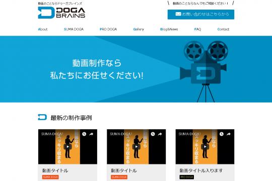 DOGABRAINS ホームページ制作