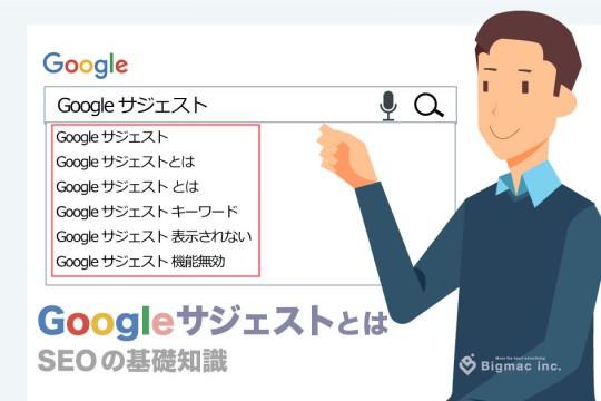 Googleサジェストとは SEOの基礎知識