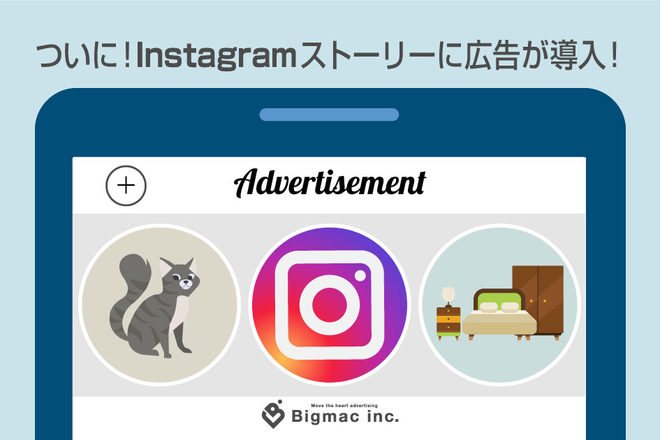 finally-advertisement-introduced-to-instagram-story