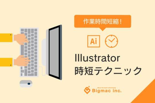 作業時間短縮!Illustrator 時短テクニック