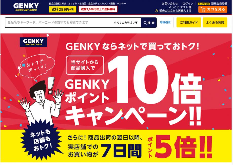 screenshot-ec.genky.co.jp-2017-03-09-13-11-14