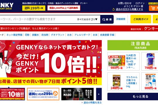 ゲンキー公式通販サイト リスティング広告運用代行