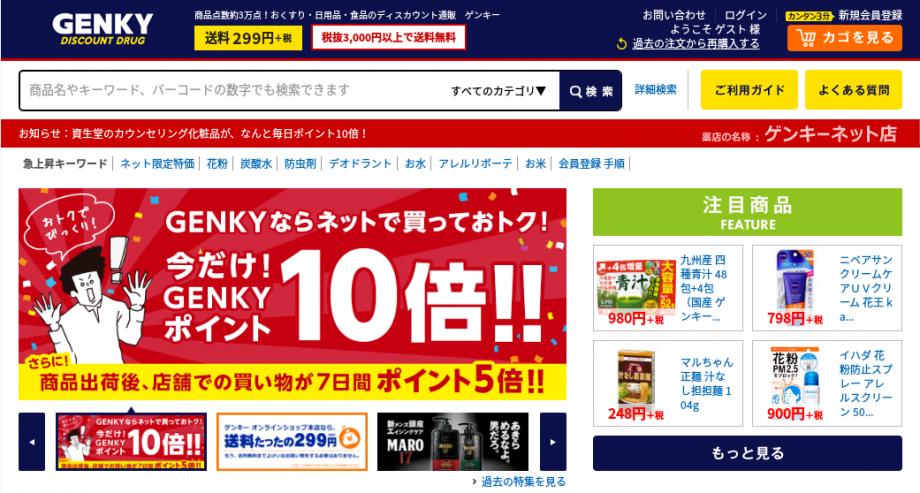 screenshot-ec.genky.co.jp-2017-03-27-08-51-21