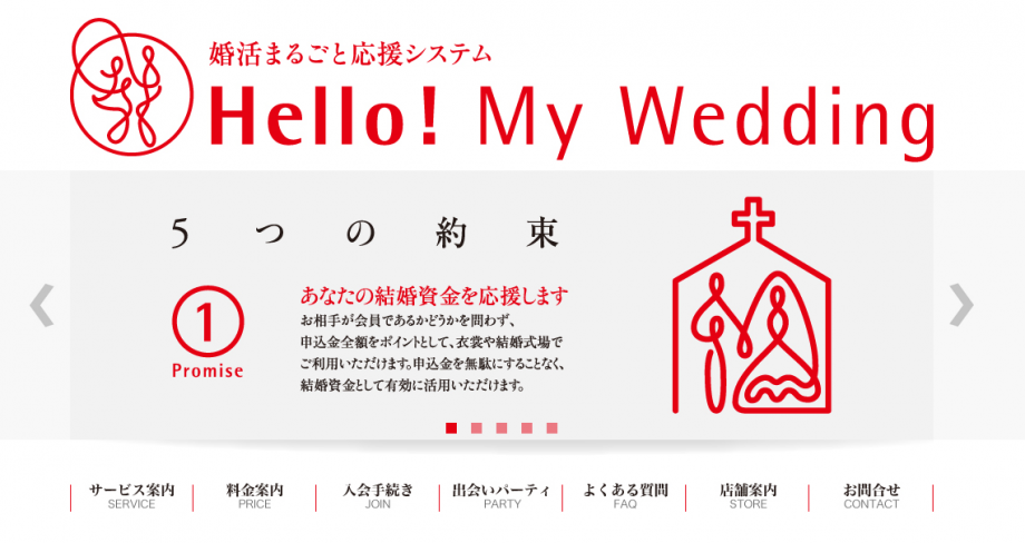 screenshot-hello-my-wedding.com-2017-03-01-11-00-49