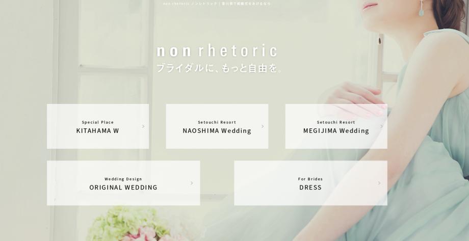 screenshot-non-rhetoric.jp-2017-03-07-16-09-44