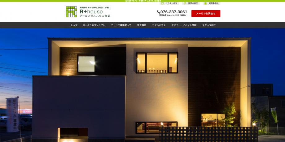 screenshot-rplus-kanazawa.com-2017-03-01-10-55-46