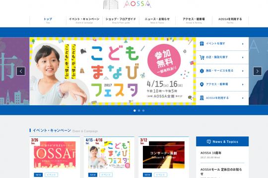 AOSSA ホームページ制作