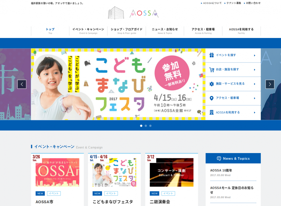 screenshot-www.aossa.jp-2017-03-09-13-04-18