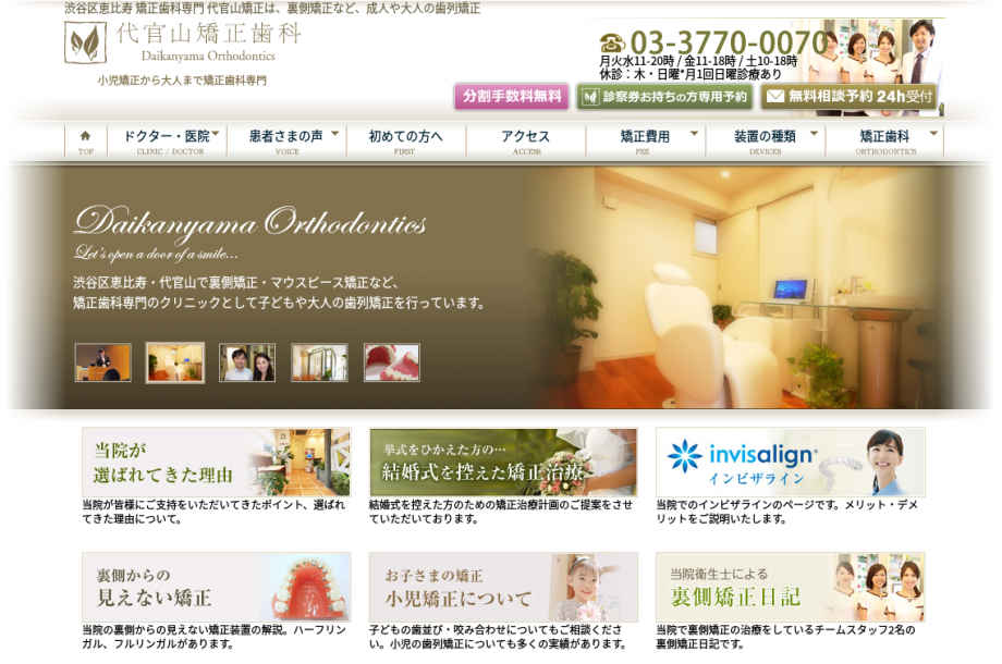 screenshot-www.e-egao.jp-2017-03-27-17-36-03