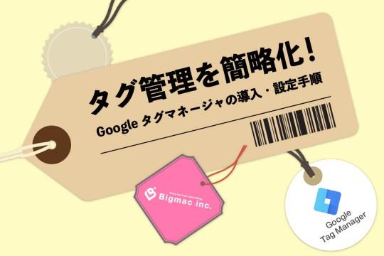 タグ管理を簡略化! Googleタグマネージャの導入・設定手順