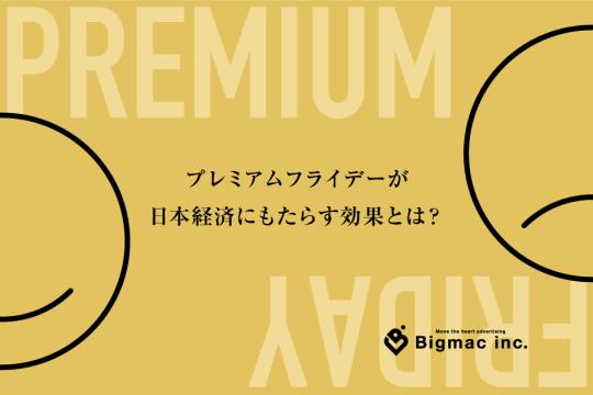 プレミアムフライデーが日本経済にもたらす効果とは?