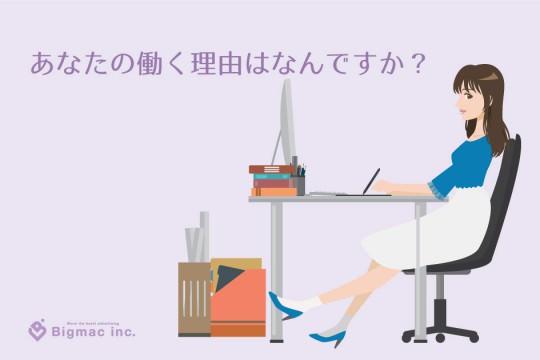 あなたの働く理由はなんですか?