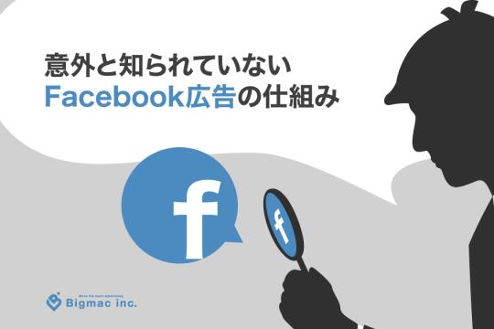 意外と知られていないFacebook広告の仕組み