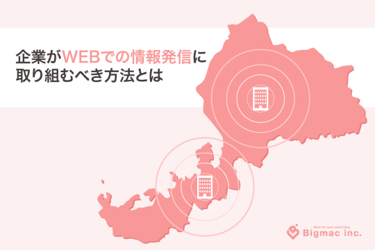 企業がWEBでの情報発信に取り組むべき方法とは