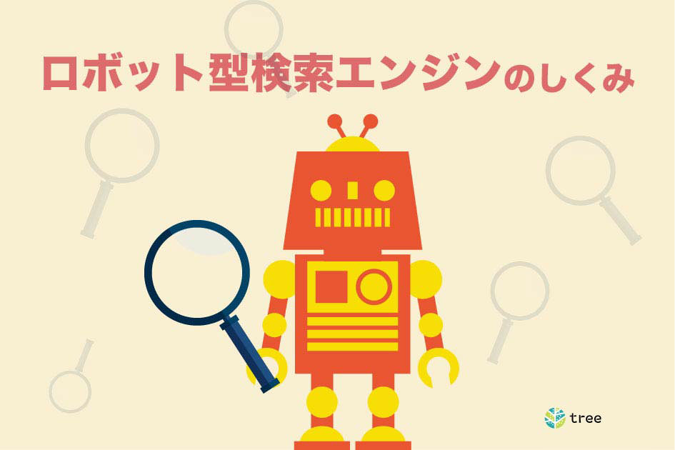 big-mac.jprecommendhow-the-robot-type-search-engine-works