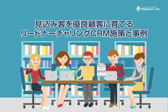 見込み客を優良顧客に育てるリードナーチャリングCRM施策と事例